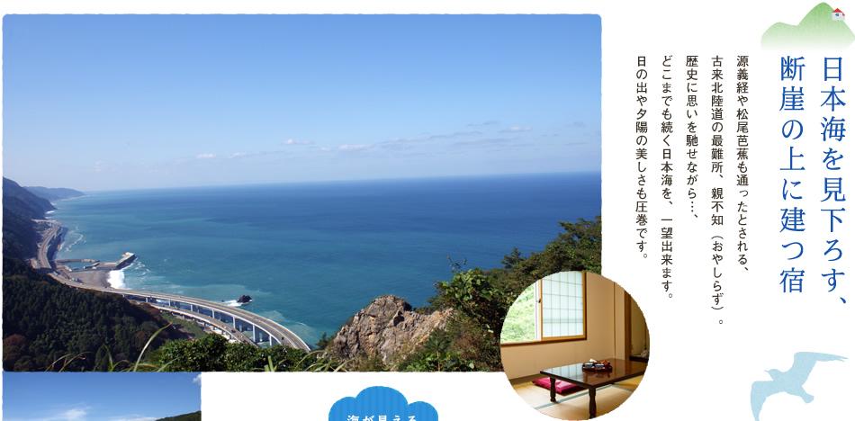 日本海を見下ろす、断崖の上に建つ宿